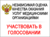 https://nok.rosminzdrav.ru/MO/GetBanner/6182/3/