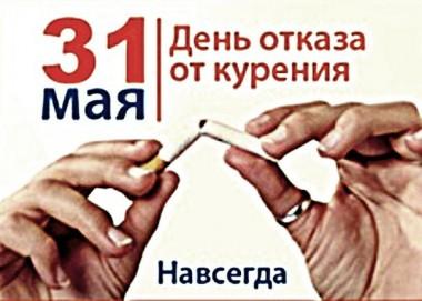 respublika-gotovitsya-ko-vsemirnomu-otkaza-ot-kureniya