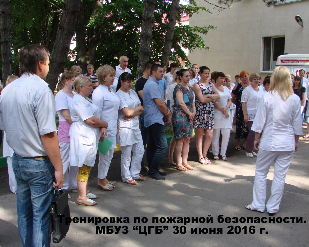 КШУ МУЗ ЦГБ (31)