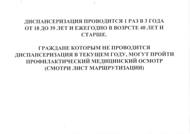 Диспансеризация_page-0001