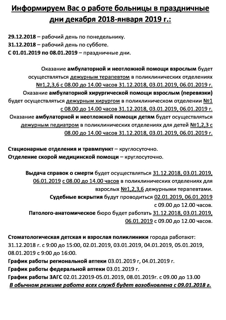 Информируем-Вас-о-работе-больницы-в-праздничные-дни-декабря-2018