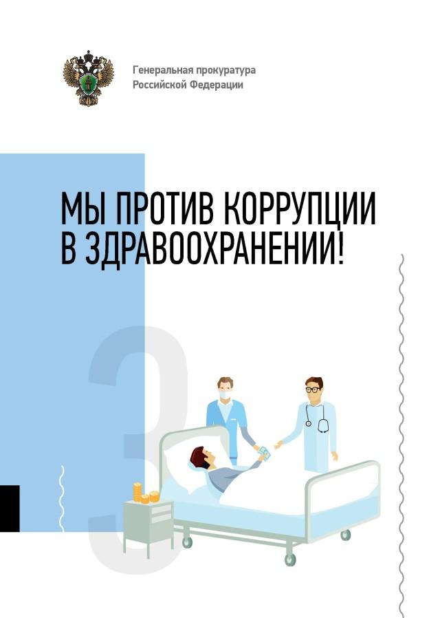Памятка. Здравоохранение-1-1