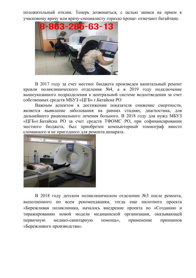 На САЙТ-06