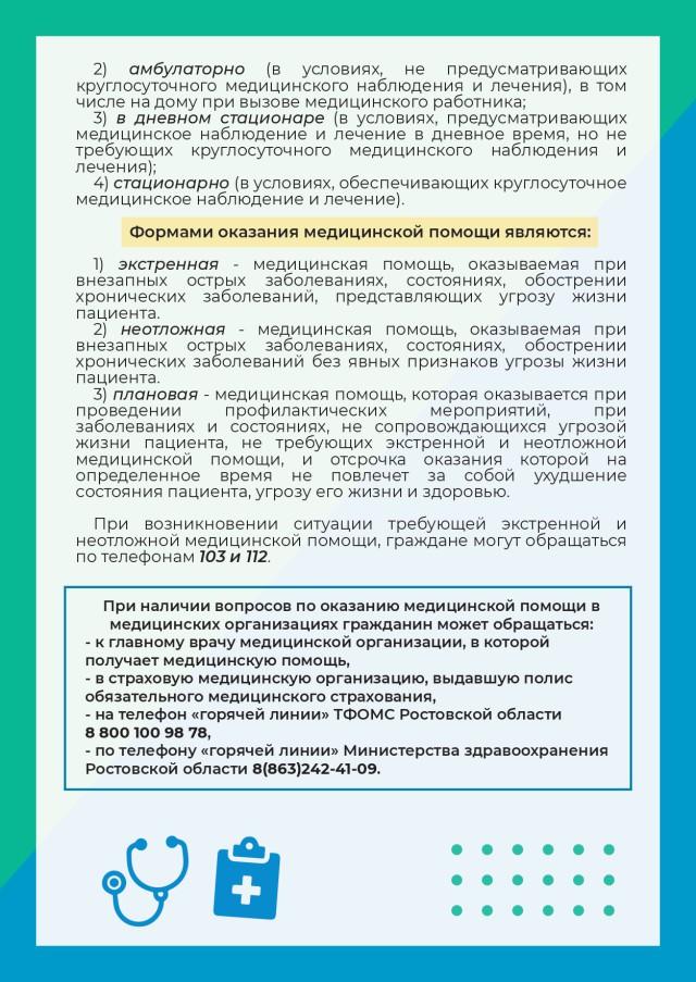 Памятка_page-0002